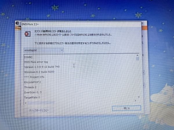 DVD FlickでパソコンのハードディスクのファイルからDVDのBD-REに書き込もうとしたところ、このような画面が出てしまいました。 どうすれば書き込めるようになるでしょうか。