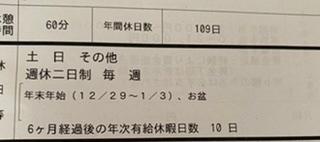 求人票を見ていて 気になったのですが 土日 その他 週休二日制 毎週 と書いてありました。 毎週、土日 休みということなんでしょうか? 年間休日 109日ということは 一般的に祝日は休みがな...