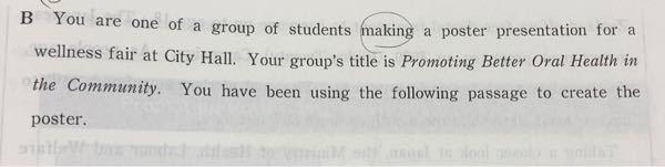共通テスト英語で、このmakingは文法技法で言うとなんですか?