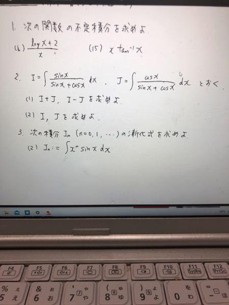 問いの2.3 大学数学です わかる方おられますか、、