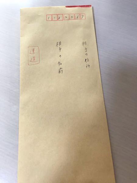 速達を初めて出すのですが、このような書き方で大丈夫でしょうか?裏に自分の名前住所郵便番号を書くのは知っています。 そして、郵便窓口でどのように手続きしたら良いでしょうか?詳しく流れを教えて頂けると有難いです。