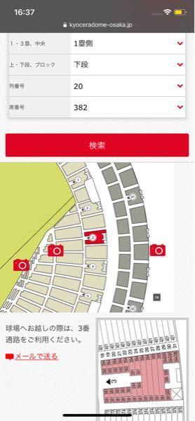 京セラドームでの野球観戦について この当たりの席だと背もたれはついているのでしょうか?ツレの体が悪いので、背もたれのある席を探しています。 回答お願いいたします。