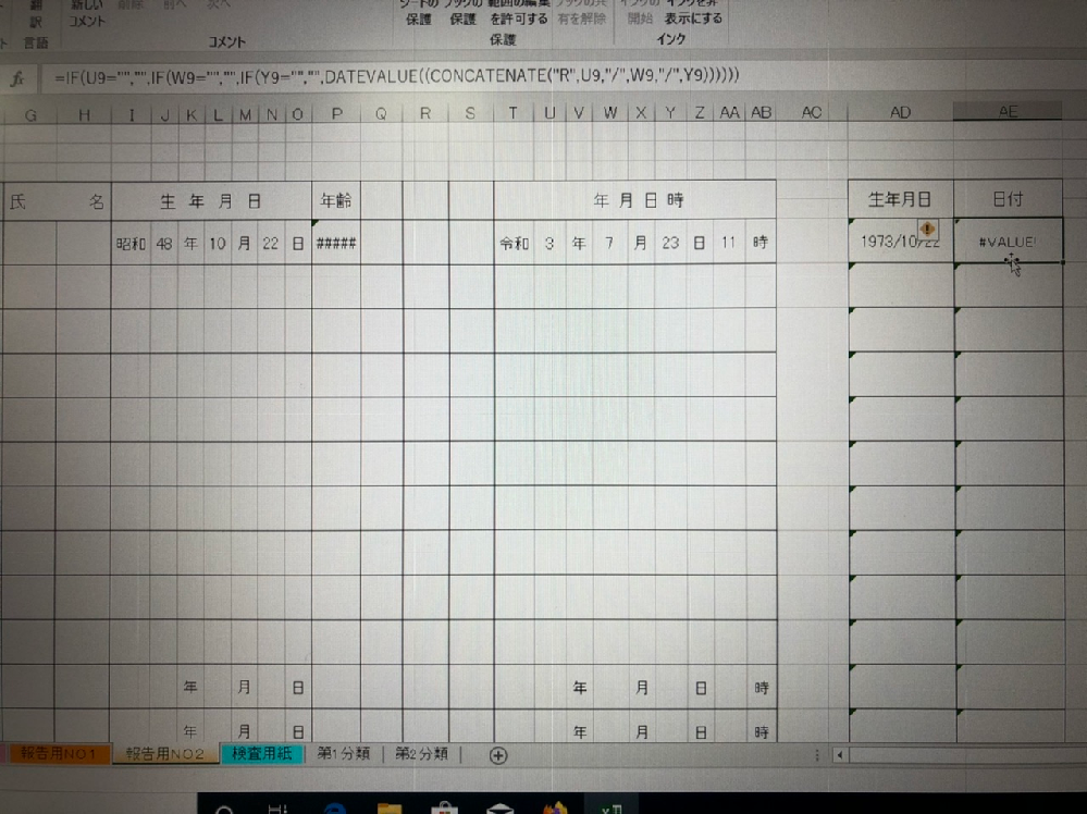 """エクセルの数式についてご質問させてください。 パソコンが新しくなったのでデータを移動させています。 今までは、Windows10のパソコンにOffice365を入れて、本日の日付と生年月日を入力すると、年齢が出る様にしておりました。 今回同じくWindows10のパソコンにOffice2019をインストールして、同じようにデータ移行させましたら、エラーが出て表示されなくなってしまいました。 生年月日欄に年号と年月日を入力しますと、数式の入っている欄に西暦で年月日が表示されます。 このセル内にある数式は =IF(J9="""""""","""""""",IF(L9="""""""","""""""",IF(N9="""""""","""""""",DATEVALUE((CONCATENATE(IF(I9=""""昭和"""",""""S"""",IF(I9=""""大正"""",""""T"""",IF(I9=""""明治"""",""""M""""))),J9,""""/"""",L9,""""/"""",N9)))))) です。 しかし、本日の日付欄に年月日を入れますと 日付セルのところが#VALUE!となってしまい、その結果、年齢も####となってしまいます。 そのセルの数式は =IF(U9="""""""","""""""",IF(W9="""""""","""""""",IF(Y9="""""""","""""""",DATEVALUE((CONCATENATE(""""R"""",U9,""""/"""",W9,""""/"""",Y9)))))) です。 色々とやりましたが、何が原因で表示できないのか検討もつきませんでした。 画像も貼りましたが、見づらくてすみません。 ご教授のほどよろしくお願い申し上げます。"""