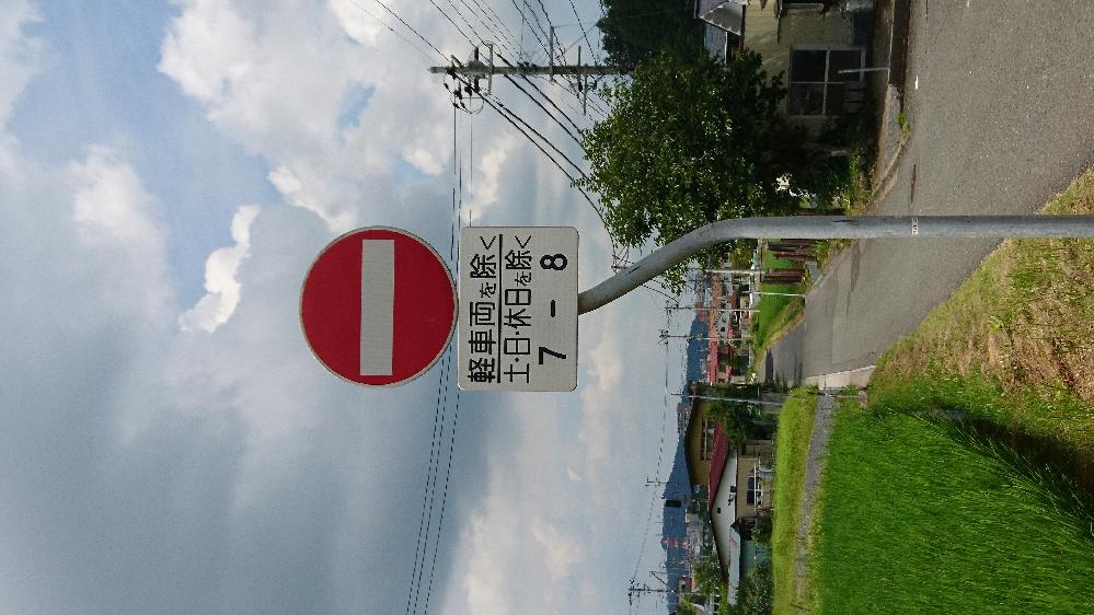 この標識の詳細を教えてください。 宜しくお願い申し上げます。