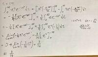 広義積分です。 正しい答えは、1/8です。私はどこで間違えていますか?