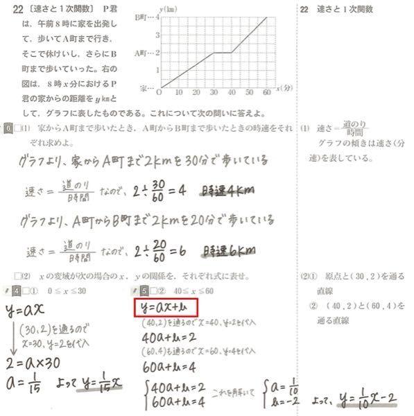 画像の問題で右下② 40≦x≦60 の解き方について 解説ではy=ax+bの式を使うようになっているのですがなぜy=ax+bの式になるのかがわからないでいます。 ①はy=axで②がy=ax+bを使う理由を教えていただけますでしょうか。 どうぞよろしくお願いいたします。
