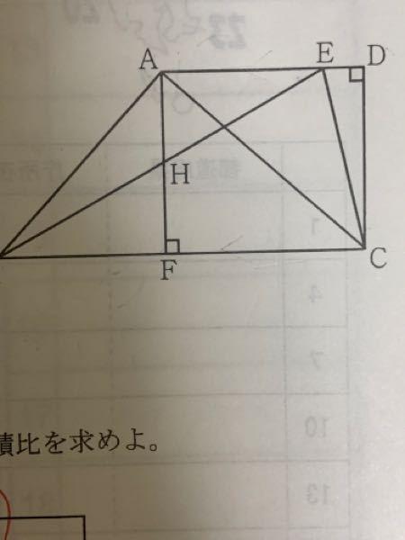 中学3年生の数学の問題です。分からないので解説お願いします。 【問題】下の図の四角形ABCDは、∠ADC=90°、AD//BDの台形である。辺ADを3:1に分ける点をEとし、AC、BE、CEを結ぶ。また、点Aから辺BCに垂線を引いたときの辺BCとの交点をF、AFとBEの交点をHとする。AE=BFのとき、次の各問に答えよ。 問4 四角形ABCDの面積は△ECDの面積の何倍になるか。 問1で△AEH≡△FBHということは証明済みです。 問2で△ABFと△ACFの面積比が3:4であることも分かっていますが、問4が分かりません。 回答よろしくお願いします。