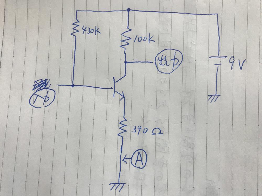 トランジスタ増幅回路について トランジスタを用いた増幅回路について勉強しているところなのですが、電圧増幅度Avの求め方がサッパリ分かりません。 色々調べてはみたのですが、説明が入れ子になっていたり、上手いこと自分の中で噛み砕けません。 添付した写真のような回路の場合、トランジスタのもつhFEが100と仮定すると、電圧増幅度はどのように計算して求めるのでしょうか? また、写真にあるA点に100kΩの抵抗を追加した場合、電圧増幅度は変わりますか?