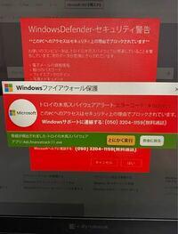 パソコンがウイルスに感染しました。おそらく画像からトロイの木馬だと思われます。 現在Windows10を使用しています。  初めての出来事で対処法がわかりません。  詳しい方教えていただけないでしょうか…。