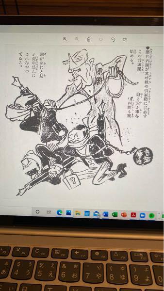 この風刺画の意味が分かる方いらっしゃいますか?