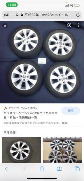 平成22年 mh23sワゴンRスティングレーターボ車 に乗っているのですがこちらが純正タイヤなのですが これはホイールキャップがついていないですよね? また買ってつけることもできてないですか? ...