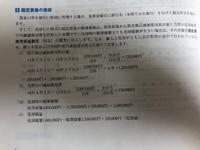 簿記3級、固定資産の売却の仕訳について教えて下さい。 Q:書類整理用キャビネット(取得日:X1年7月1日、取得原価:¥3,000,000、残存価額:ゼロ、耐用年数:15年)を、X8年12月31日に¥1,600,000で売却し、代金の全額がB銀行の普通料金口座に振り込まれた。減価償却費は定額法で計算し、記帳は間接法を用いている。なお、決算日は3月31日であり、購入年度および当期分の減価償却費は...