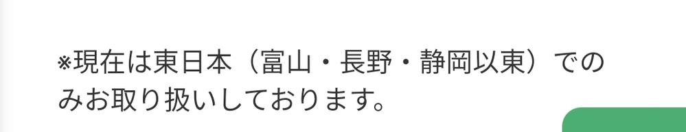 質問です。業務スーパーで商品を探していて、ほしいものがあったので見てみたら写真のような文が書いてありました。これはどういう意味でしょうか?埼玉県で買えますか?