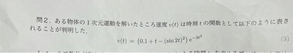 c言語におけるプログラミングの問題です。どれか一つでもわかる方コードを教えてください.... 1. t = 0で物体が動き出した後、最初に速度がゼロになる時刻もを求めるプログラムを書け。ただし、...