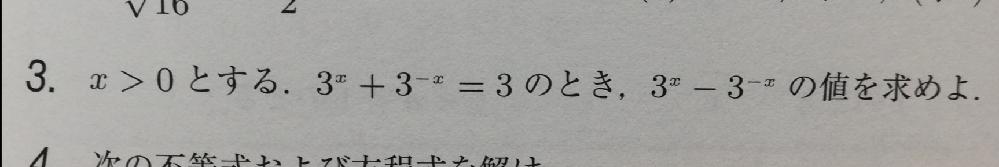高校数学の指数の問題で、3番の問題の解き方が分からないので教えてほしいです。