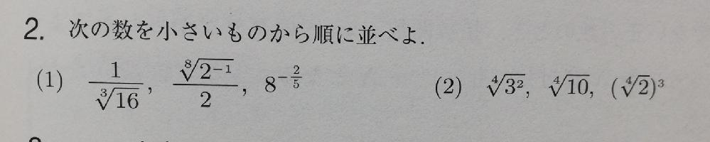 高校数学の指数の問題で2の(2)の問題の解き方が分からないので教えてほしいです。