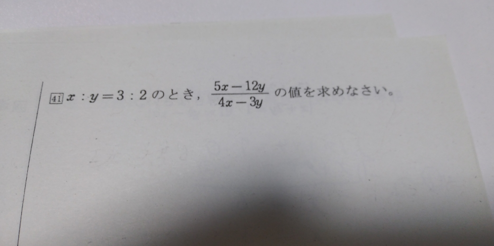 中学二年の数学の課題について、答えと解き方を教えてくれると嬉しいです。 夏休みの課題なのですが元々数学が大の苦手でさっぱりわかりません。 途中式も書かなくちゃ行けないみたいなので、ぜひ途中式も書いてくださったら嬉しいです…
