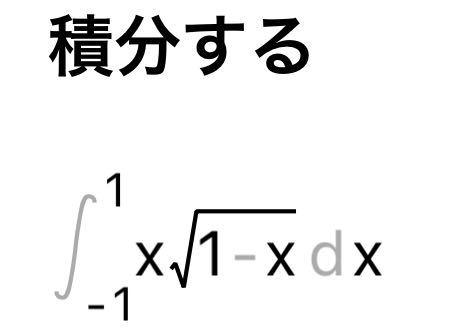 数学です。 √1-xをuとおいて、計算して欲しいです。