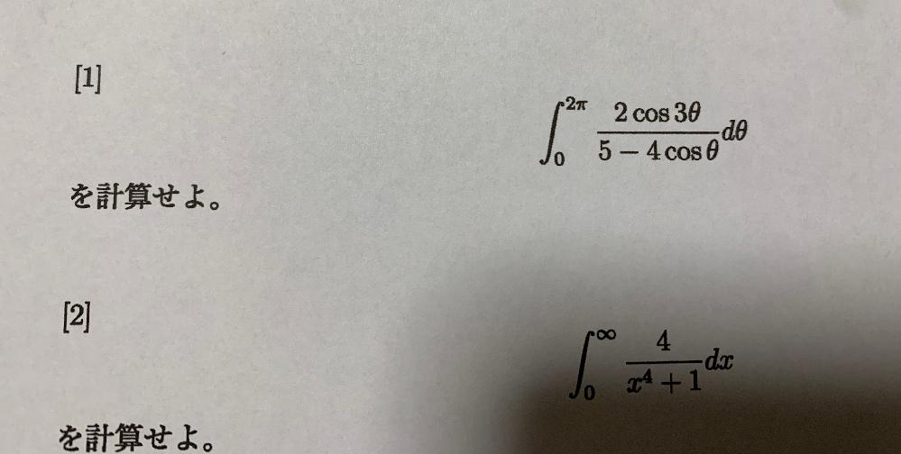物理数学の問題なのですが、留数定理を用いた積分が分かる方お願いします