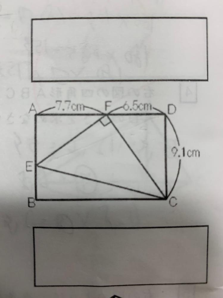 四角形ABCDは長方形、三角形ECFは直角三角形です。EBの長さを求めなさい。 について教えてください。 よろしくお願いいたします。