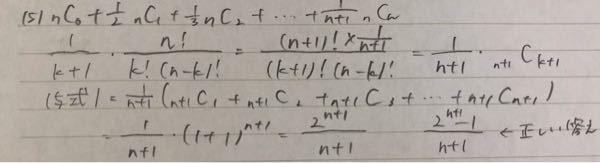 数学 高校 二項定理 下の写真の問題を解いたのですが、模範解答と答えが違い、模範解答は違う解き方をしていたのでこの計算のどこが間違っているのか分からないので教えて頂きたいです。