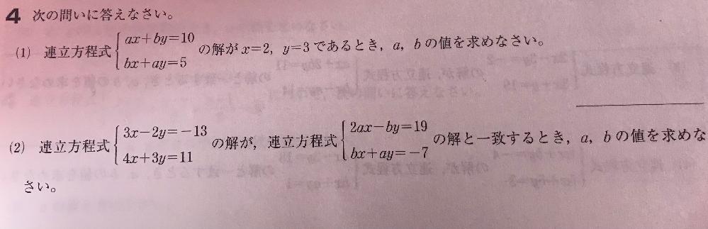 数学について質問です。写真の問題のやり方を教えて欲しいです。