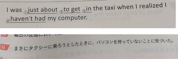 問題の答えは分かるんですけど、どうしてこの訳になるのか分かりません。 「〜気づいた時、乗ろうとした」とはならないんですか?