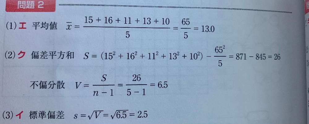(3)標準偏差が何故、2.5になるのでしょうか? スミマセンが教えて下さいm(__)m