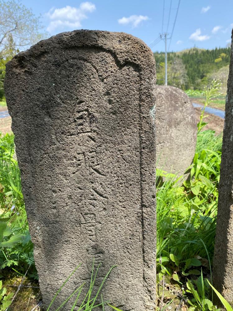 岩手県にある実家の墓石です。江戸時代のものと思われますが、墓石に書いてある年号が読み取れなく、この写真から年号を読み取れる方がいらっしゃれば教えてください。