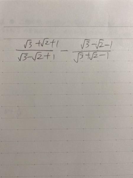 この問題の計算お願いします