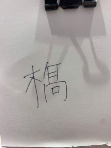 こんな漢字ってありますか?? ある場合、なんて打ったらパソコン出てくるでしょうか??