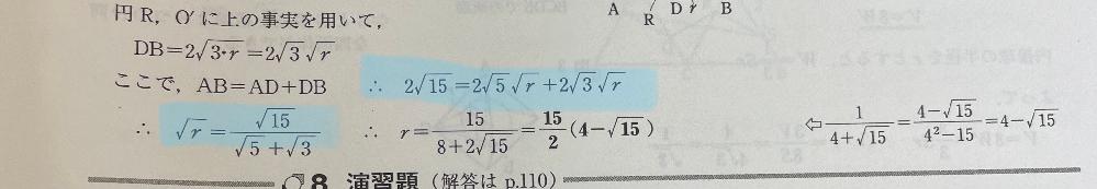 青い部分の式変形がわからないです。 2√r=(√15/√5+√3)となります、