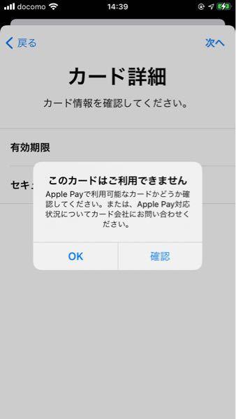 ApplePayってデビットカードは登録できないんですか?楽天銀行のMasterCardのデビットを登録しようとしたのですがこの画面が出て登録できません。