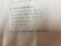 因数分解でわからない問題があります。  こんにちは。  受験に向けて独学で勉強中の者です。 因数分解の問題でわからないものがあるので わかりやすく解いて解説していただきたいです。 問題は写真添付してあるものの 9(4)です。  よろしくお願いします。