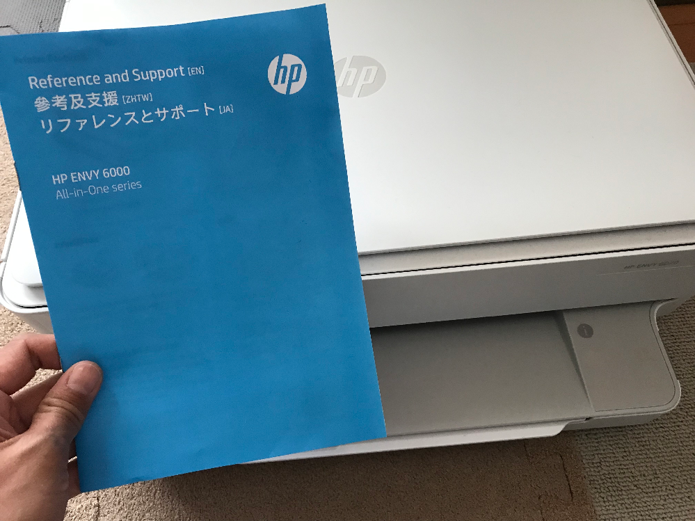 hpプリンターのインクについて 画像のプリンターを購入したのですが、インクをどこで買えばいいのかよくわかりません。 今まではEPSONだったので同じようなものだと思っていましたがどうも違うようで… 購入方法や、補充方法などわかれば教えて頂きたいです! ちなみに付属していた青い冊子は説明書と言うには事足りないものでした… どうか宜しくお願い致します!m(_ _)m