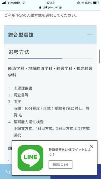 質問です。僕は帝京大学を受けるのですが、基礎学力調査の欄で小論文方式、1科目方式、2科目方式により1方式選択と画像の通りあるのですが小論文方式だけでも受けることができるってことですか?