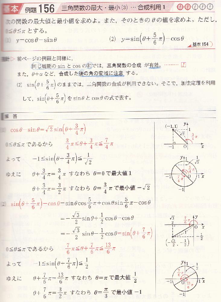 三角関数の合成についてお尋ねします。 よって、-1≦sin(θ+3π/4)≦1/√2 のところですが、受験の月で類似問題がありまして そこでは各辺に√2をかけて -√2≦sin√2(θ+3π/4)≦1としてから 最大値、最小値を求めています。 この貼付ファイルの場合は、1行目の√2sin(θ+3π/4)があって、 そこのθに代入すればわかるので、 √2を掛けることを省略しているということでしょうか。 あと2次関数の最大、最小は理解できるのですが、 この三角関数の最大、最小ってグラフでいえばどこを指すのでしょうか。 三角関数は勉強を始めたばかりで、 ものわかりが悪く申し訳ありません。。