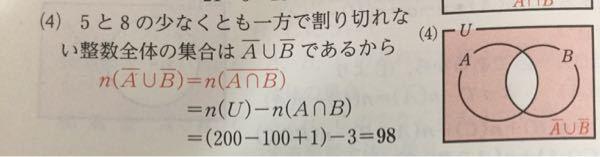 この問題のベン図の周りが色を塗られている理由を教えてください。 A,Bの集合の周りの事について質問しています。