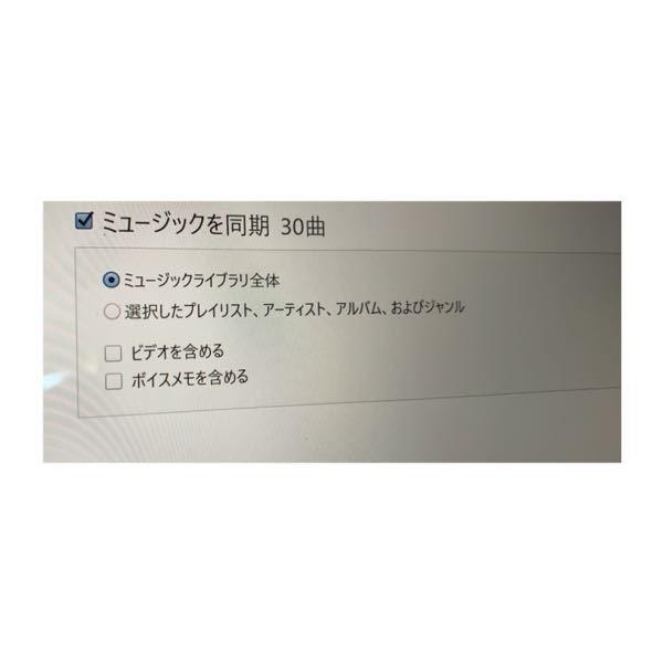 CDからパソコンへ音楽を取り込んで(iTunes)、パソコンからiPhoneに音楽を入れようとしています。 1つ目のアルバムAをiPhoneに取り込んだ後、 2つ目のアルバムBをiPhoneに取り込むと 1つ目のアルバムAが消えてしまいます。(上書きされている?) この場合、2つ目のアルバムをiPhoneに入れる時、パソコンの操作で 「ミュージックを同期」にチェックを入れ、「ミュージックライブラリ全体」を選択する必要があるのですか? それだと 今後 音楽を入れる際に、どんどん数が増えていくのか……と思いました。 前に入れた音楽を消すことなく、選択した音楽だけをiPhoneのミュージックに入れる方法があれば教えて頂きたいです。 パソコン初心者のため無知ですみません。