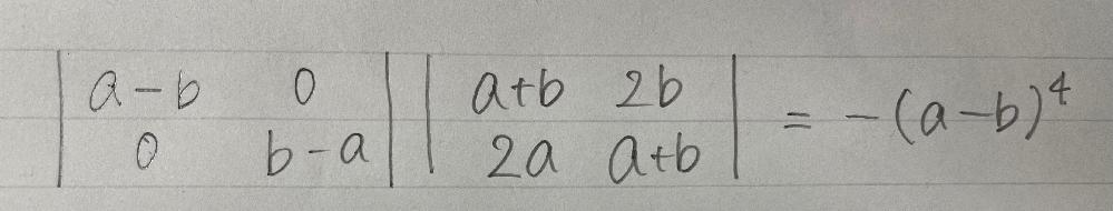 線形代数の行列式の計算なのですが、どのようにこの答えにたどり着くのか教えていただけると幸いです。