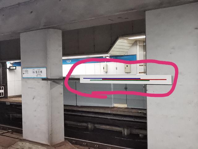 東西線・飯田橋にある この標識の意味は、 何でしょうか?