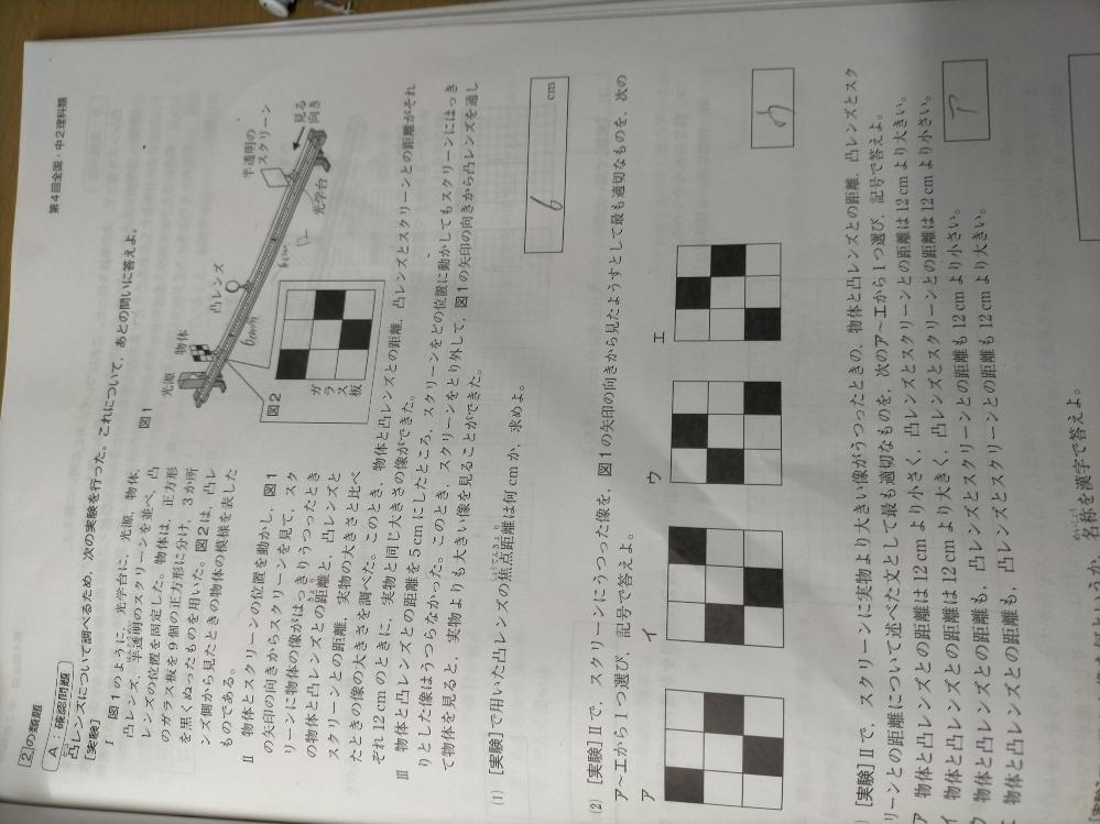 理科の光の問題です。3番目の問題の答えが何故アになるか分かりません 教えてほしいです