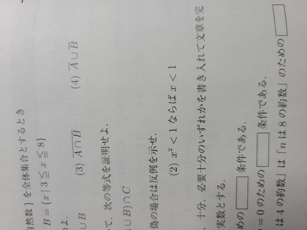 これの(2)なのですが、答えは真とありました。なぜでしょうか?虚数ですか?