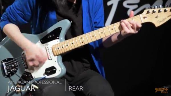 田渕ひさ子さんが弾いているこのJaguarの色はなんていうカラーなのか教えて頂きたいですT . T ギター