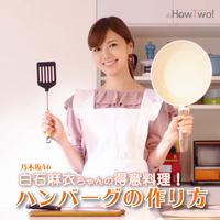 白石麻衣さんにはどんな料理を作ってもらいたいですか? (^。^)b