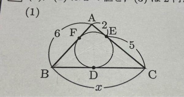 三角形の内心の問題です xの解き方を教えてください!