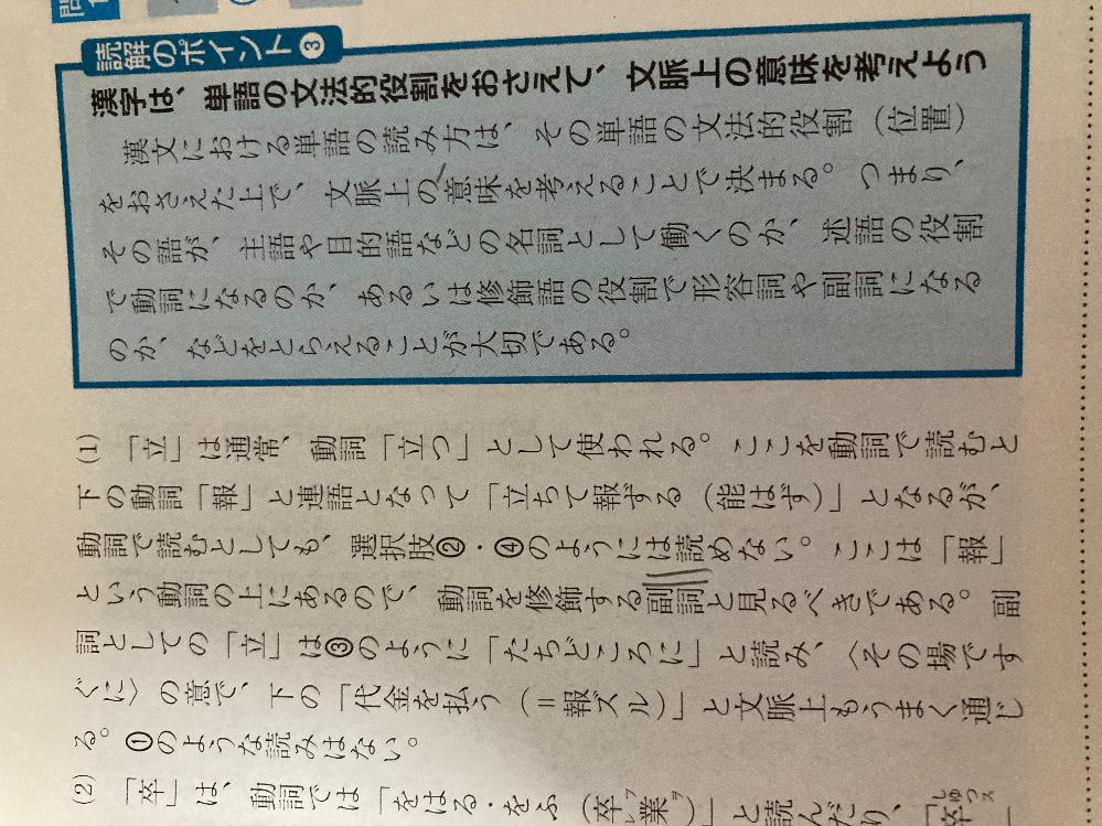 漢文についての発問です。 問題集にこんなことが書いてありました。 漢文初学者の僕は立ててで間違えてしまいました。 用言の次の品詞がどうなればどのような送り仮名になるのか教えてください
