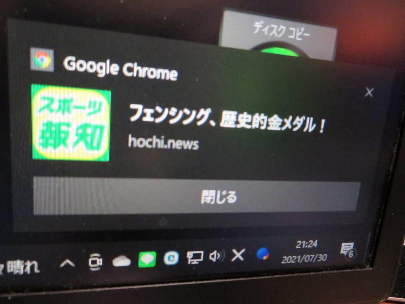 Google Chromeからのお知らせ?みたいなのが、タスクバーにいきなり現れて困っています。ニュース速報みたいな感じでピョコピョコ現れます。出ない方法はありませんか?