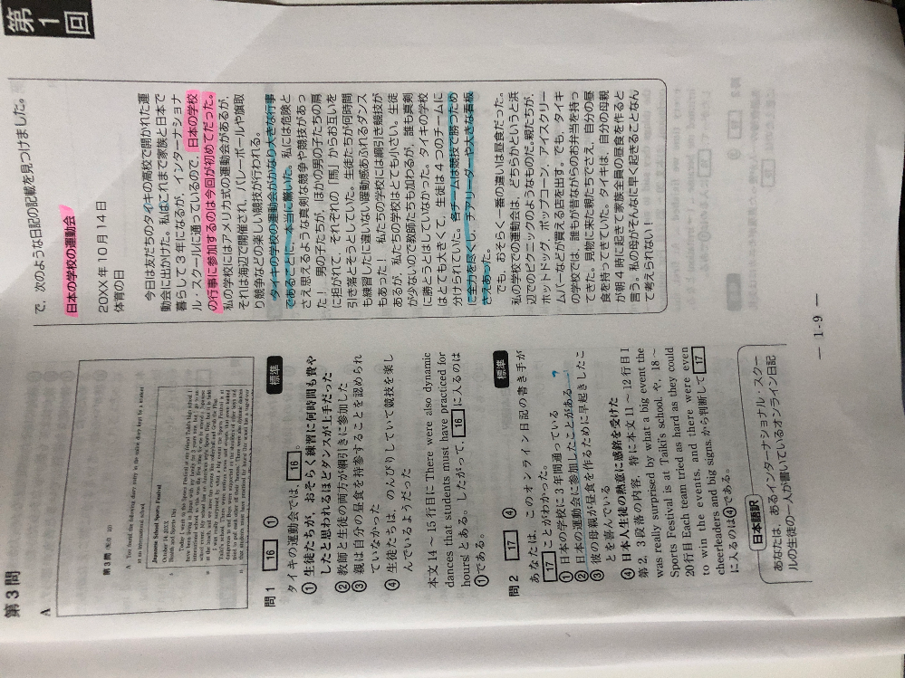 英語の問題で、日本語がわからなくなりました。w 問題2「あなたは、この日記の書き手がーーーたことがわかった。」のーーーに該当する文を選択するのですが、 問題文の和訳の文章の、ピンクマーカー部分に、「日本の学校の行事(=運動会)に参加するのは今回が初めてだった。」 と書いてあるのに、「②日本の運動会に参加したことがある」という答えが、どうして間違いなのでしょうか? ちなみに正解は「④日本人生徒の熱意に感銘を受けた」で、青いマーカー部分から、読み取れると、答えにはあります。確かに、感銘受けたっぽいけど、「感銘を受けた」という記述はないし、②の方が正解にならないのはどうしてでしょう?