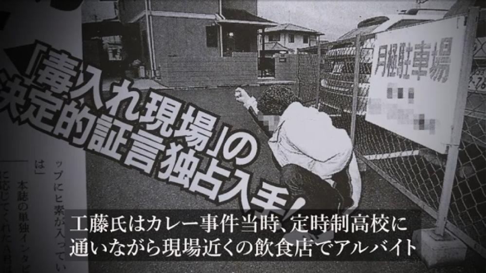 林真須美を目撃したと語る少年の、このポーズは、どんなシチュエーションだったのですか? 当時の記事
